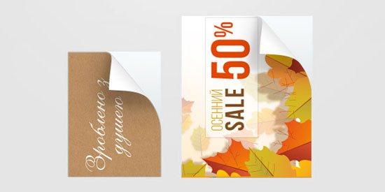 Печать на самоклейке наклеек и стикеров