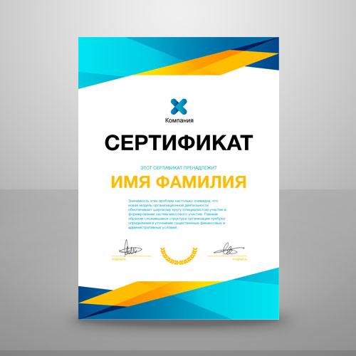 Шаблон для печати сертификата №1