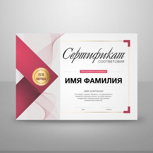 Шаблон для печати сертификата №2