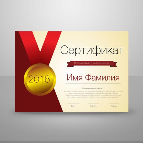 Шаблон для печати сертификата №3