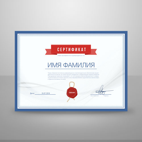 Шаблон для печати диплома №1