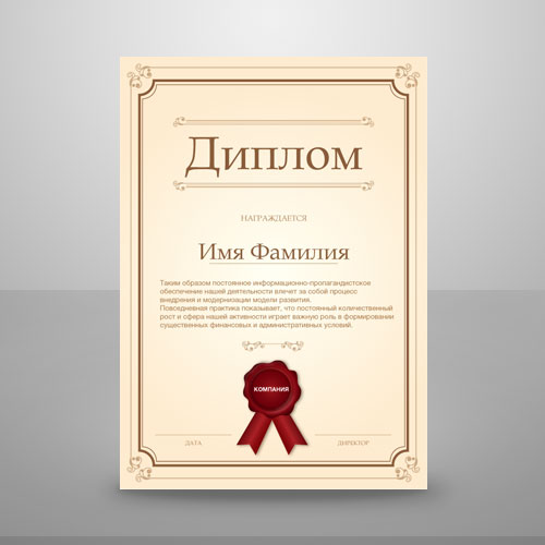 Шаблон для печати диплома №5