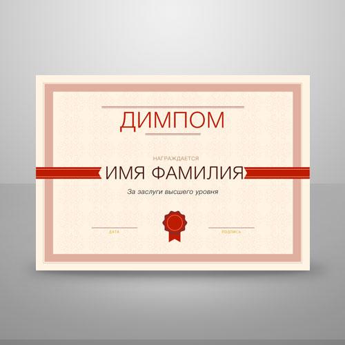 Шаблон для печати диплома №7