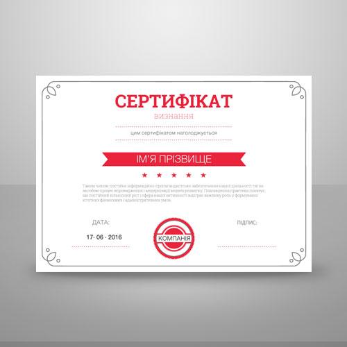 Шаблон для печати сертификата №8