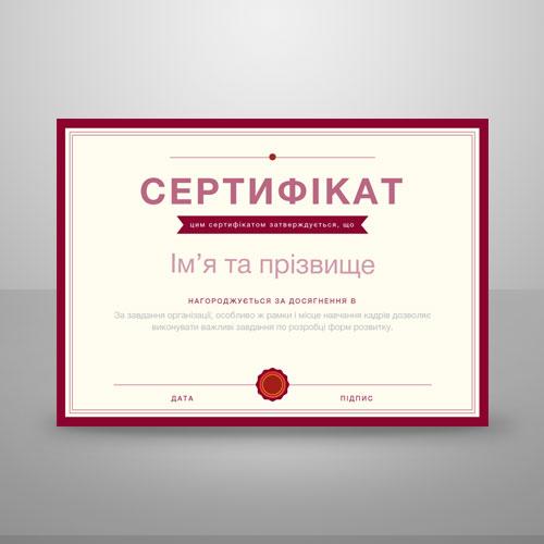 Шаблон для печати сертификата №9