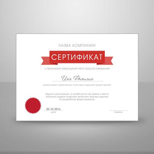 Шаблон для печати сертификата А4 и А3 формата №12