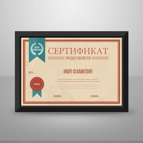 Шаблон для печати сертификата №13