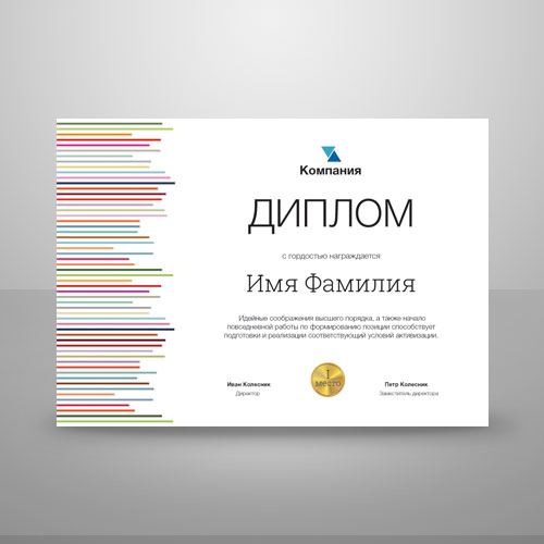 Шаблон для печати диплома №14
