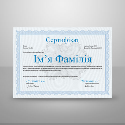 Шаблон для печати сертификата №15