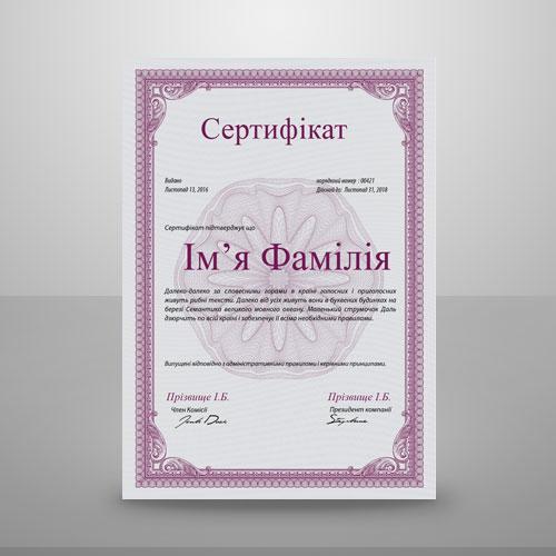 Шаблон для печати сертификата №16