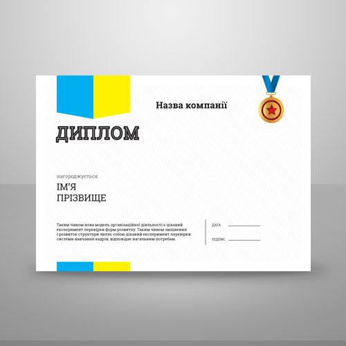 Шаблон для печати сертификата №17