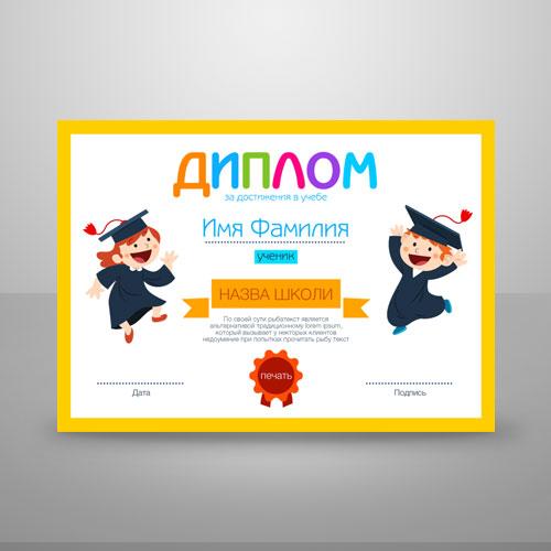 Шаблон детского диплома №2