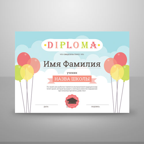 Шаблон детского диплома №3