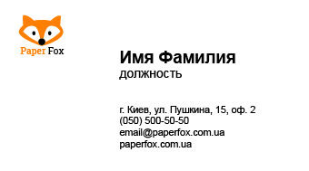 Шаблон визитки №6