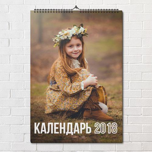 Перекидной календарьс фотографиями. Шаблон 1
