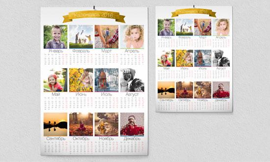 Настенный перекидной календарь с фотографиями на 13 листов