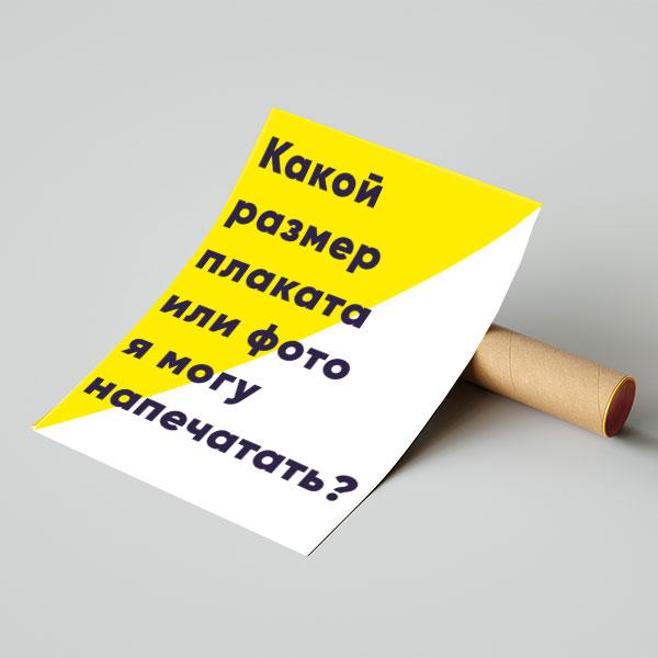 Какой размер плаката или фото я могу распечатать?